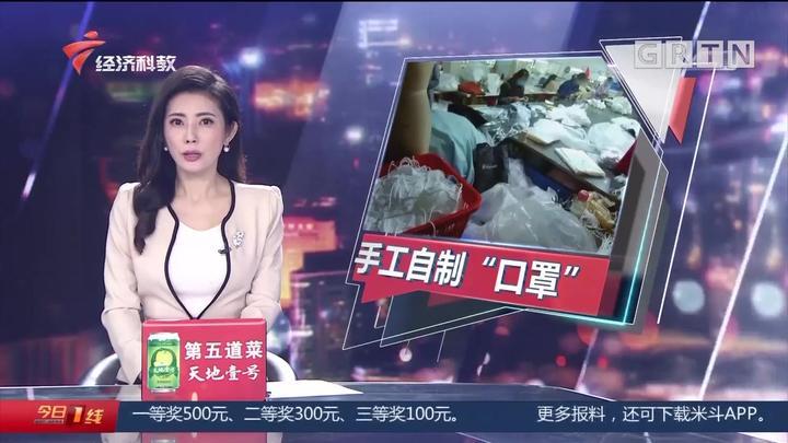 广州:制衣厂手工制三无口罩,通过微信售卖,警方顺藤摸瓜端窝点
