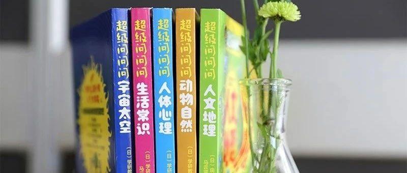 返团 | 19年拿下19个诺贝尔奖,日本的小学生都在看什么?
