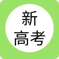 刚刚!新高考各科考试时间公布!山东率先出炉,北京/天津/海南呢?