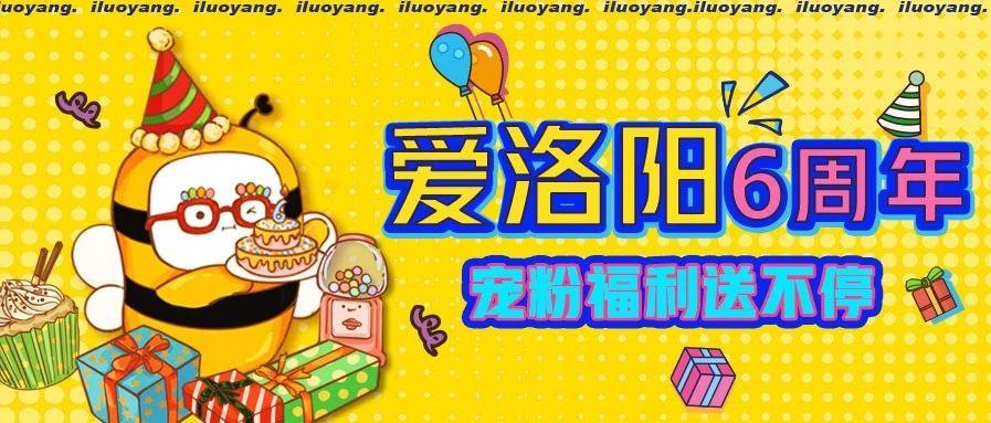 宠粉福利丨爱洛阳六周年狂欢生日趴,千余份礼品免费送!
