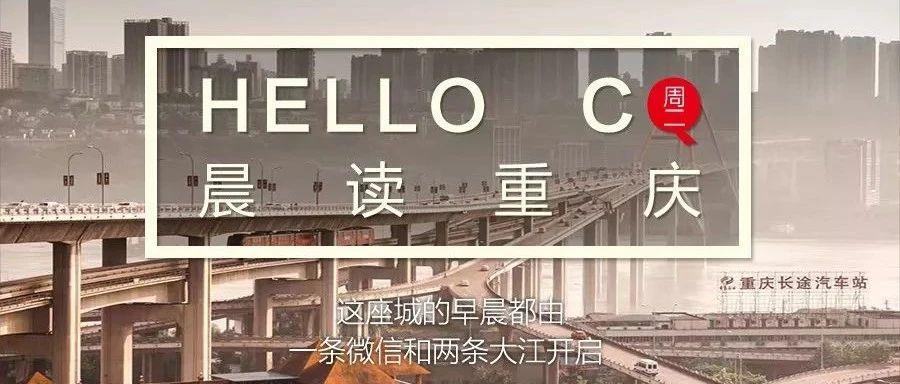 新闻早报 | 4月18日,渝北区人民医院新院区正式对外接诊
