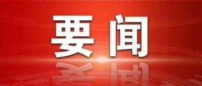 袁家健:以人民为中心做好新时代信访工作 确保社会大局和谐稳定