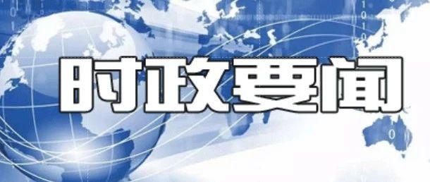 自治区党委召开常委(扩大)会议 陈全国主持会议