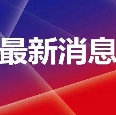 上海昨日无新增本地新冠肺炎确诊病例,新增境外输入2例,治愈出院6例