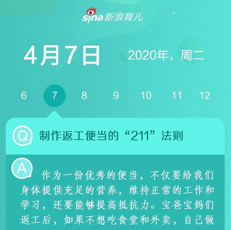 """【育儿日历】制作返工便当的""""211""""法则"""