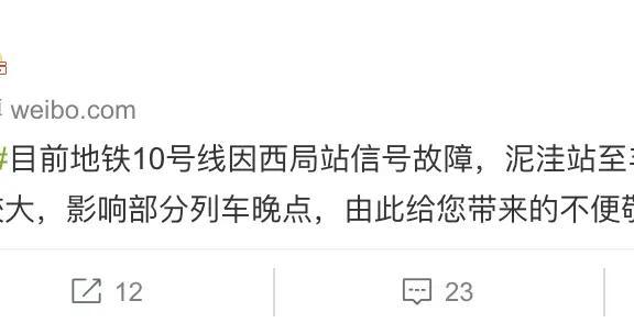 北京地铁地铁10号线因西局站信号故障 影响部分列车晚点