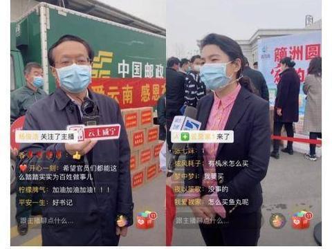 嘉鱼县委书记联合拼多多,直播嘉鱼农特产,近85万观众在线观看