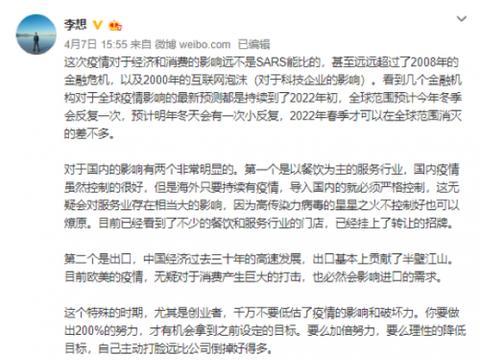 理想汽车CEO李想:公司现金储备充足 最糟糕情况下可持续36个月