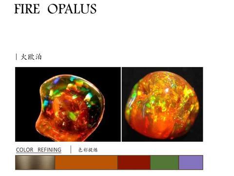 跨界宝石火欧泊(FIRE OPALUS)创意设计之欧铂酒店