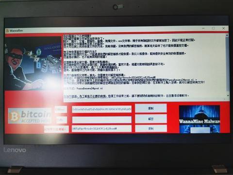 病毒预警:新加密病毒WannaRen