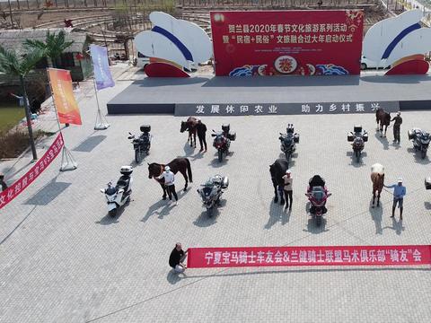 宁夏宝马骑士车友会&兰健骑士联盟马术俱乐部骑友会圆满举行
