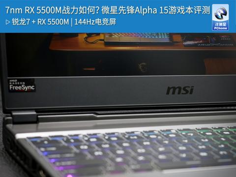 7nm RX 5500M战力如何?微星先锋Alpha 15游戏本评测