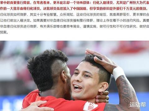 """沪媒:中超球员降薪别忘特殊群体!特别是恒大的那些""""归化""""球员"""
