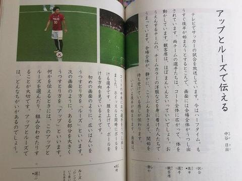 差距明显!浦和红钻登上日本国学课本,中国足球只能成为反面教材