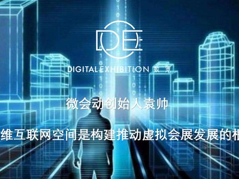 微会动袁帅:3D4维空间互联网是构建推动虚拟会展发展的根基