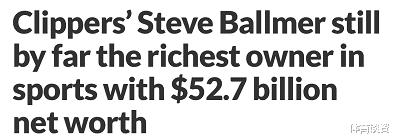 527亿,527亿美元!NBA最富老板诞生,对比哈登老板,伦纳德选对了