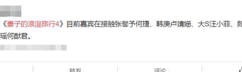 《妻子4》张馨予何捷上榜,看到邀请的明星夫妻,这阵容是要逆天