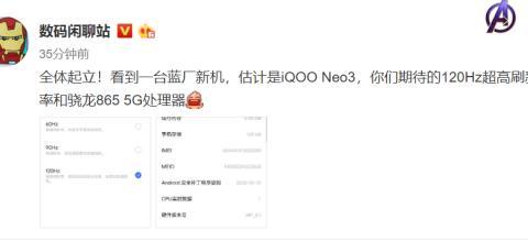 将搭载120Hz超高刷屏和骁龙865?iQOO Neo 3成真香机型