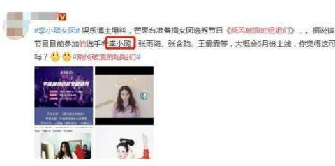网曝李小璐自降薪酬求复出,38岁参加女团选秀,反遭领导嫌弃?