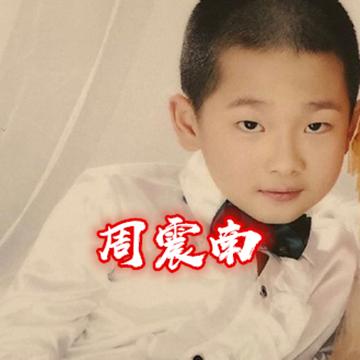4岁的周震南,4岁的蔡徐坤,4岁的王俊凯,看到张艺兴想要抱走