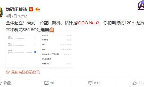 """骁龙865+120Hz超高刷新率,iQOO Neo3带来""""真香""""预警"""
