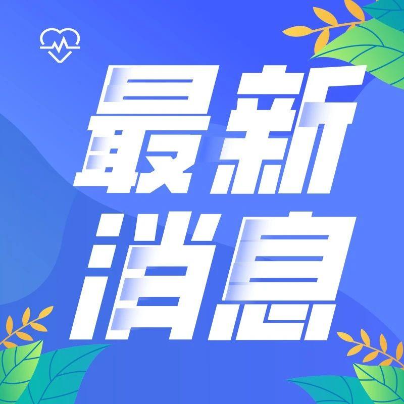 北京市教委新闻发言人:北京中小学开学时间近期将公布