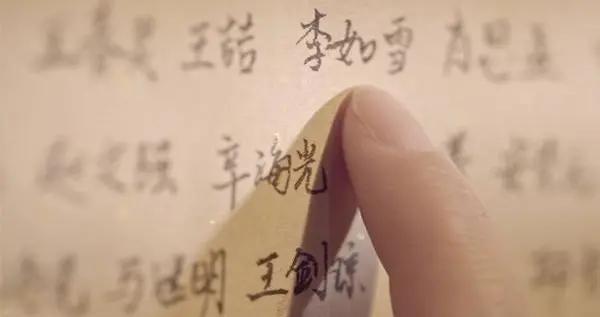 这4.2万余个名字值得铭记:澎湃新闻公益短片《你的名字》