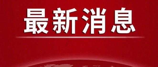 广东率先改革:把生物安全纳入国家安全体系