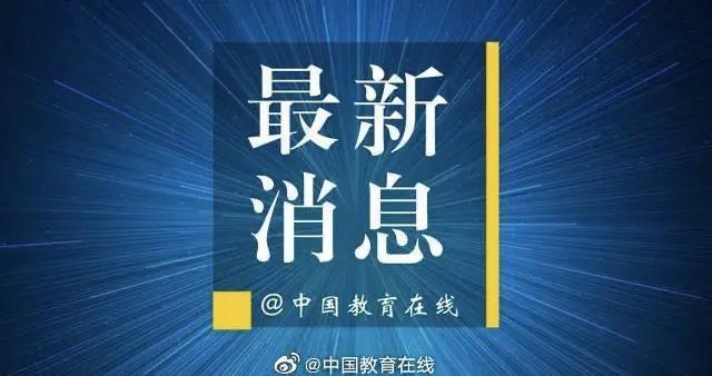 北京启动线上学科教学意味着上半年不开学了?市教委回应