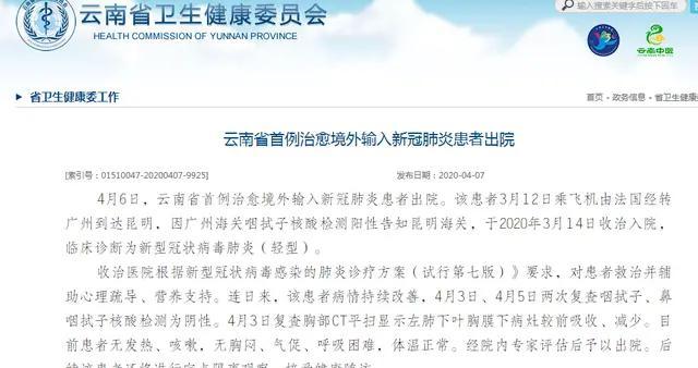 云南省首例治愈境外输入新冠肺炎患者出院