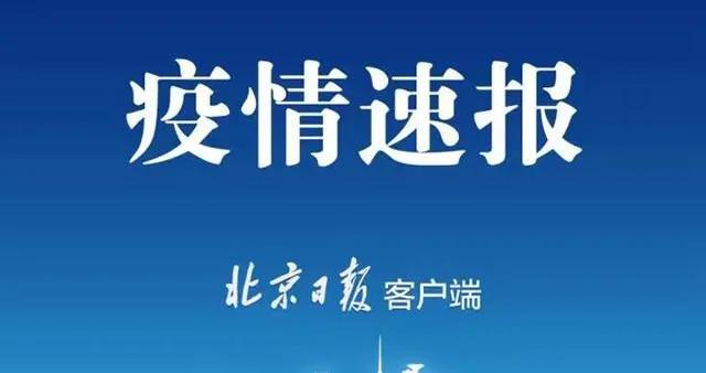 北京昨新增1例境外输入病例涉及小区:朝阳区团结湖公寓