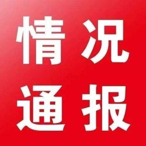 邵阳:20余人在微信群里红包赌博,17人被拘留!