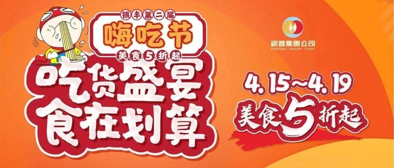 银丰嗨吃节2.0来了!34家店联合最低5折轰炸,一起放肆开吃!