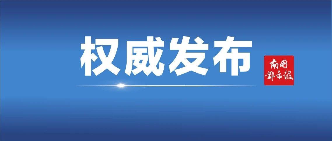 海南省委军民融合发展委员会办公室副主任裴成敏涉嫌严重违纪违法接受纪律审查和监察调查