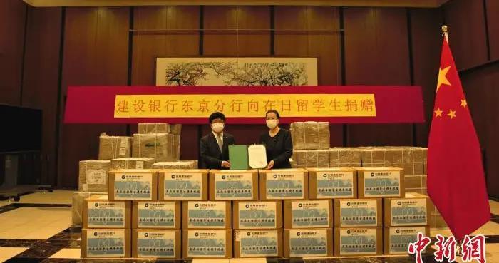 中国建设银行向在日留学生捐赠爱心口罩