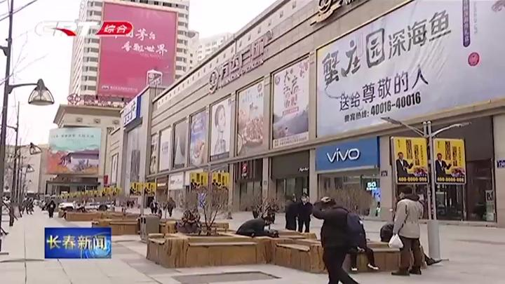 全面复苏!长春市朝阳区六大行动促消费,打造促销购物盛宴