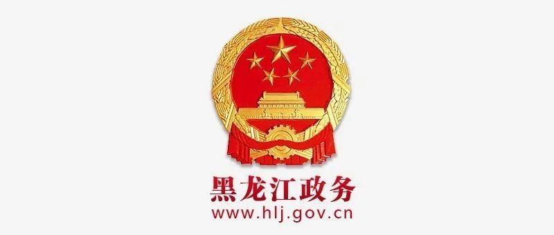 关于印发黑龙江省农村供水工程运行管理办法的通知