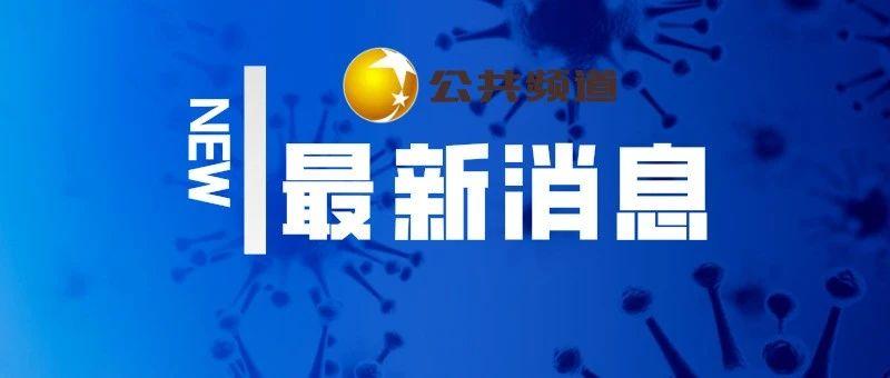 沈阳:既有住宅增设电梯  可提取住房公积金了!