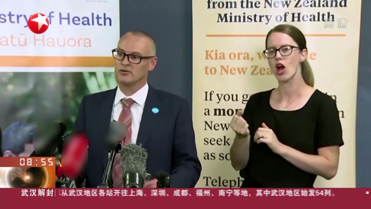 """多次驾车出门游玩!新西兰:卫生部长因违反""""封城""""禁令被降职!"""