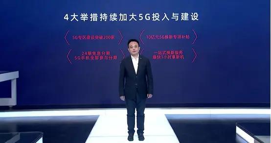 苏宁侯恩龙:投入10亿5G换新专项补贴