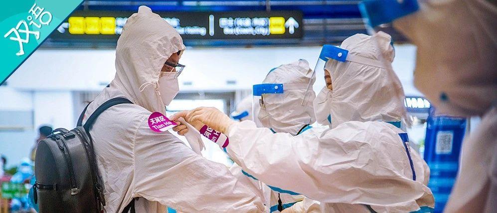 注意!从这26国回国的旅客,需提前填报防疫健康信息丨今日热词打卡