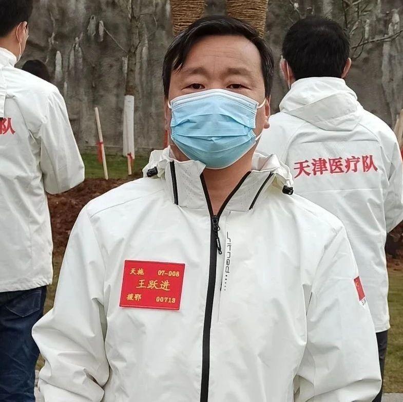 关注丨滨海新区支援湖北最后一位医务工作者返回天津