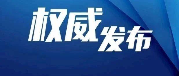 武汉入黔者需要隔离吗?贵州省卫健委最新回应!