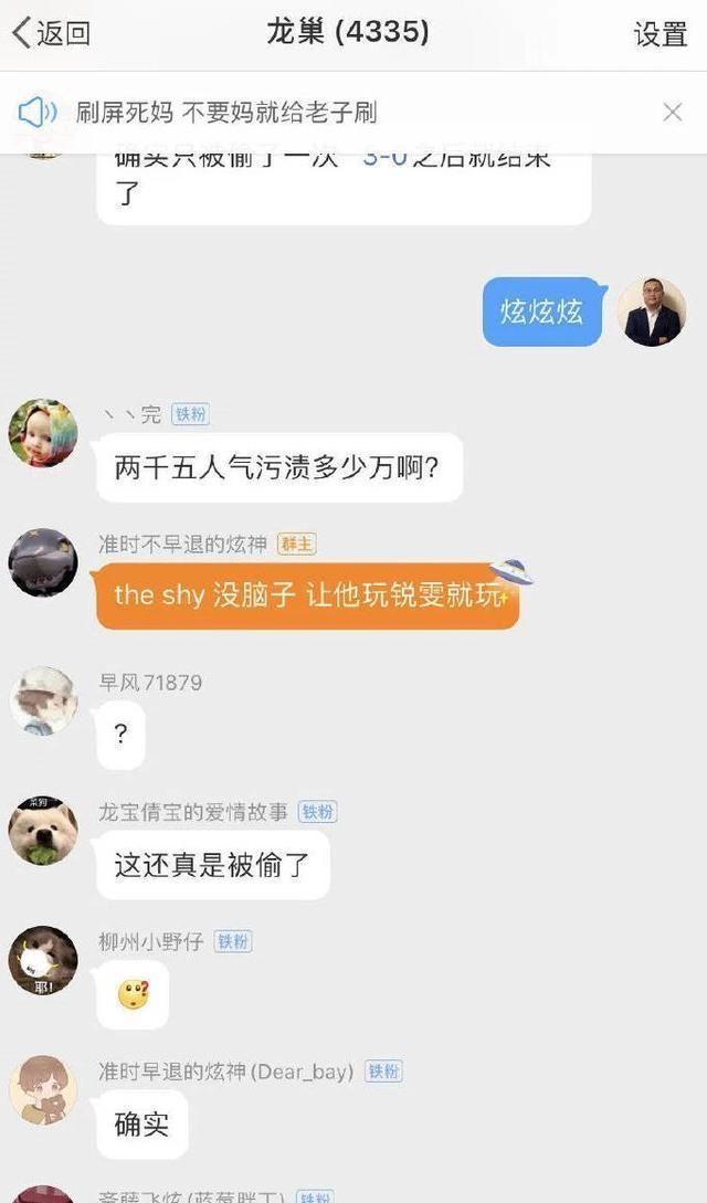IG参加虎牙娱乐赛引发争议!炫神:TheShy没脑子,玩锐雯被单杀