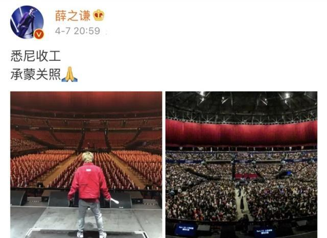 薛之谦悉尼演唱会为赴一女孩之约,她带男友到达现场,坐前排观看