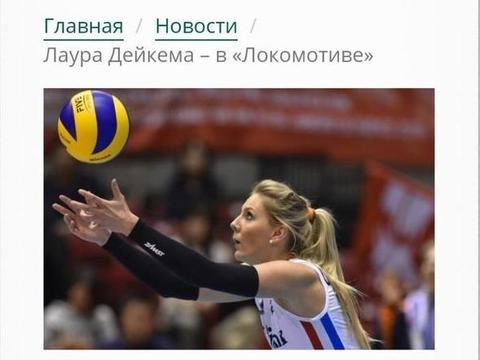 世界女排最新转会消息!美国重炮续约日本,荷兰二传加盟俄罗斯