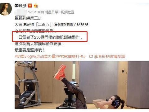 李若彤不服老,一口气做250下腹肌训练,难怪马甲线背沟样样有