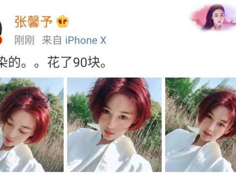"""张馨予的""""老年红""""发型,大明星染发只花了90块,真是贴地气"""