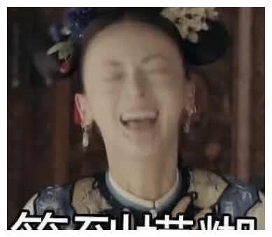 《延禧攻略》演员接戏的奇葩理由,秦岚缺钱,高贵妃的够笑一天