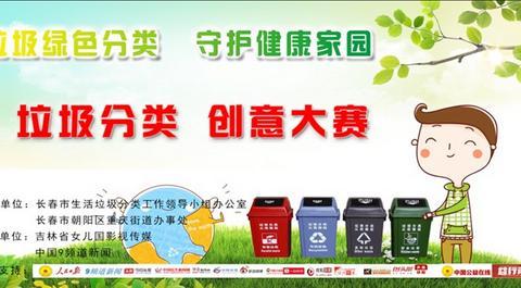 朝阳区重庆街道办事处举行垃圾分类创意大赛颁奖仪式